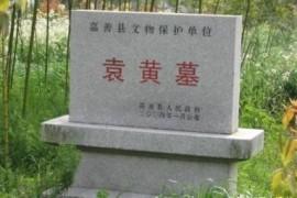 袁了凡简介-了凡四训(一)